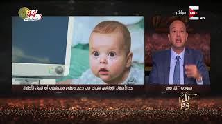 كل يوم - عمرو اديب: مستشفى أبو الريش مستشفى مكسورة الجناح .. وانا شخصيا متبرع لها بمليون جنيه