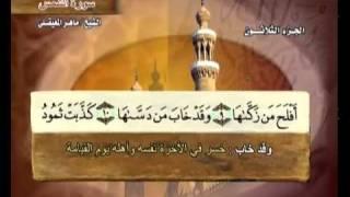 القرآن الكريم الجزء الثلاثون الشيخ ماهر المعيقلي Holy Quran Part 30 Sheikh Al Muaiqly
