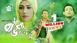 Baula Ontor | Sheikh Mohsin | Adiba Eva | Hamza | Bangla new song 2018