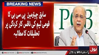 Former Chairman PCB Najam Sethi says Pakistan team under clouds of uncertainty | BOL News