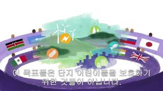 Bringing the SDGs‬ to life real change for real people  (한글자막)