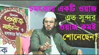 Bangla Waz By 2017 (তরিকার খাস বয়ান) হজরত মাওলানা ইয়াকুব ইসলামপুরী 01712949835