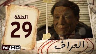 مسلسل العراف الحلقة 29 التاسعة والعشرون HD  بطولة عادل امام   - The Oracle Series
