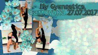 Моя гимнастика. Самоучка. My gymnastics. 27.07.2017