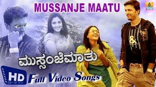 Mussanje Maatu I Kannada Movie Video Jukebox I Sudeep, Ramya