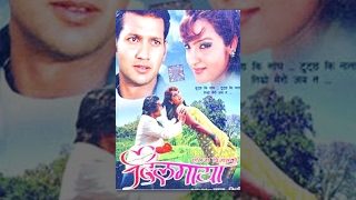 DIL MAYA | New Nepali Full Movie Ft. Nikhil Upreti, Arunima Lamsal, Ashok Phuyal
