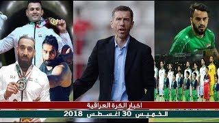 موعد تقديم مدرب العراق كاتانيش| ودية للمنتخب امام الكويت |ذهبية وفضيتان للعراق في الاسياد 2018