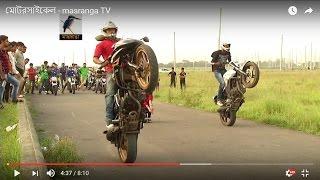 মোটরসাইকেল - masranga TV