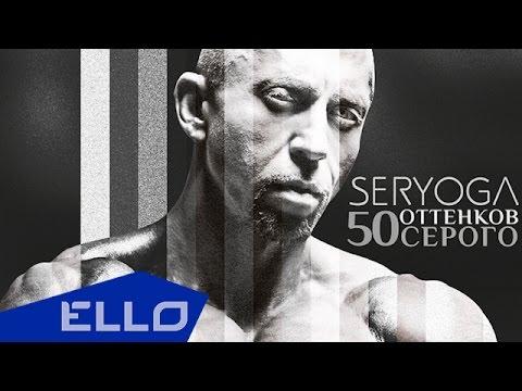 SERYOGA - 50 оттенков Серого