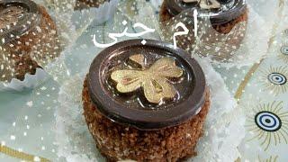 """""""وصفات جزائرية"""" الفيديو المطلوب حلوة لي زوغسان بذوق كريمة الزبدة مع ام جنى"""