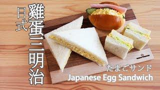 日本太太の私房菜#14:日式雞蛋三明治   たまごサンド   Japanese egg sandwich