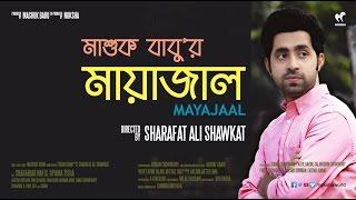 Mayajaal - মায়াজাল | Romantic Song by Mashuk Babu | Piran Khan | Sharafat Ali | Nafis | Upama