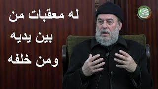بسام جرار= تفسير  له معقبات من بين يديه ومن خلفه يحفظونه من أمر الله