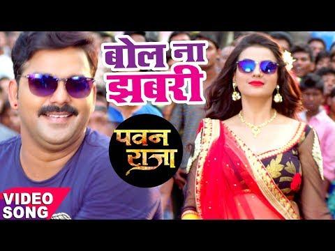 Xxx Mp4 HD Video बोल ना झबरी Pawan Singh Akshara Bol Na Ae Jhabari Pawan Raja Bhojpuri Song 2017 3gp Sex