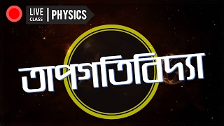 HSC Physics তাপগতিবিদ্যা (Thermodynamics) [HSC | Admission]
