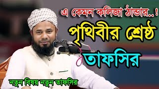 Bangla Waz 2018 Maulana Sharifuzzaman Rajibpuri New Islamic Waz 2017
