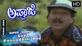 Dr.Vishnuvardhan Songs | Ene Kannadathi Nee Yake Ingadthi Song | Appaji Kannada Movie