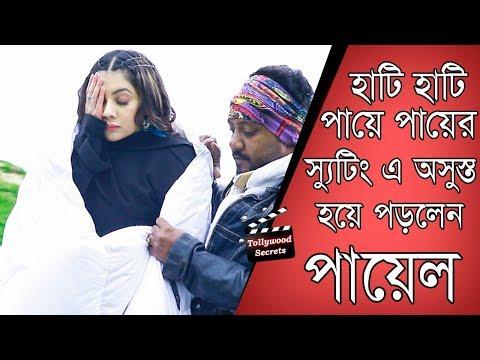 Xxx Mp4 Payel Sarkar Critically Ill On Bhaijaan Elo Re Shooting Shakib Khan Payel 3gp Sex