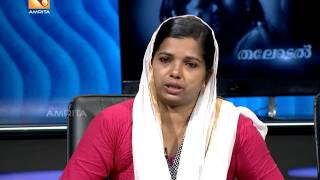 Kathayallithu Jeevitham | Laila Suhair Case | 10th April 2017 | Epiosode : 1