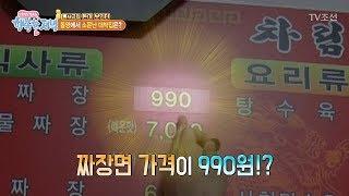 짜장면이 990원?! 통영의 소문난 대박집! [행복한 저녁] 48회 20170622