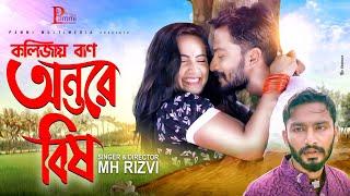Kolijay Baan Ontore Bish | Mehedi Hasan Rizvi | Nyla Tithi | Bangla New Song 2019
