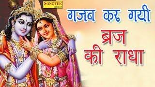 Gajab Kar Gayi Brij Ki Radha || गजब कर गयी ब्रिज की राधा || Top Shri krishna Bhajan || New Song 2017