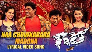 Naa Chowkabara Madona Lyrical Video Song | Gara Movie | Manjula Gururaj | Johnny Lever,Sadhu Kokila