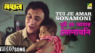 Tui Je Amar Sona Moni | তুই যে আমার সোনা মনি | Kumar Sanu | Mahan