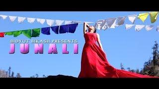 New Assamese Song First Look JUNALI