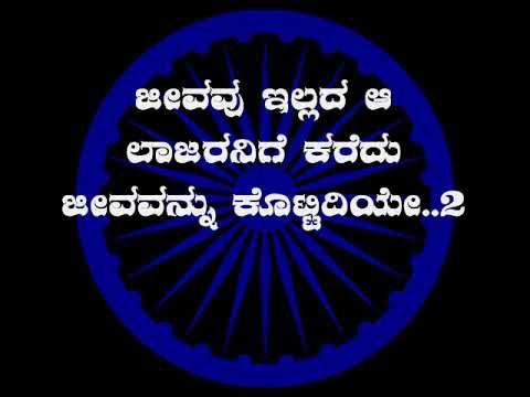 Christian Kannada Karoke video Song...01