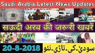 Saudi News Hindi Urdu (20-8-2018) Saudi Arabia Today Letest News Updates 2018..By Socho Jano Yaara