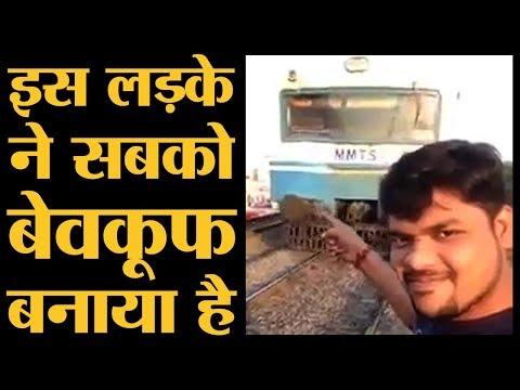 Xxx Mp4 ट्रेन के आगे सेल्फी लेने वाले इस लड़के ने सबको बेवकूफ बनाया है L Selfie With Train Accident 3gp Sex