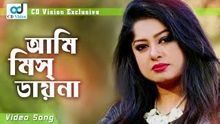 Ami Miss Daina | Miss Daina (2016) | HD Movie Song | Mousumi | CD Vision