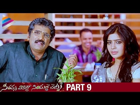 Xxx Mp4 SVSC Telugu Full Movie Part 9 Mahesh Babu Venkatesh Samantha Latest Telugu Movies 2017 3gp Sex