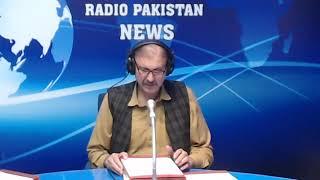 Radio Pakistan News Bulletin 10 PM  (15-11-2018)