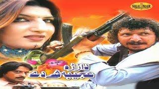 Pashto Action Movie - DA ZRA AJEEBA SHEE DE - Hussain Swati,Seemi Khan Nono