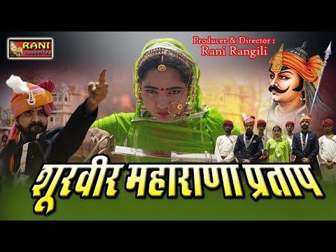 Xxx Mp4 रानी रंगीली Exclusive Song 2018 शुरवीर महाराणा प्रताप Full Video Latest Rajasthani Hd Video 3gp Sex