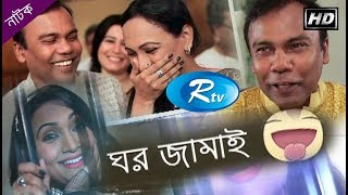 Ghor Jamai | Fazlur Rahman Babu | Bindu | Bangla Natok | Rtv