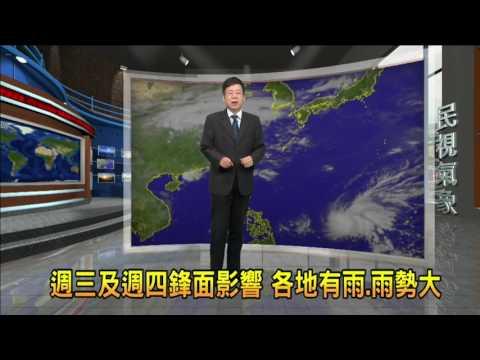 2017 4 25 週四起東北季風增 北台灣稍� �冷-民視新聞