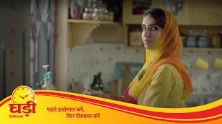 Is Eid Saare Mael Dho Daalo..  Ek sorry hi to hai...bol daalo! - Ghadi Detergent #SaareMaelDhoDaalo
