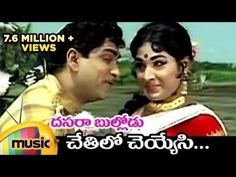 Xxx Mp4 Dasara Bullodu Telugu Movie Chethilo Cheyyesi Full Song ANR Vanisri Mango Music 3gp Sex