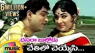 Dasara Bullodu Telugu Movie | Chethilo Cheyyesi Full Song | ANR | Vanisri | Mango Music