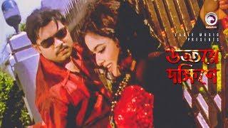 Uttore Dokkhine | উত্তরে দক্ষিনে | Bangla Movie Song | Maruf, Sahara | Saimon, Mimi
