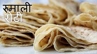 Rumali Roti Recipe   रुमाली रोटी   Quick & Easy Indian Food Recipes in Hindi