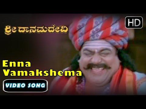 Xxx Mp4 Sri Danamma Devi Kannada Movie Songs Enna Vamakshema Song Kannada Devotional Songs 6 Hamsalekha 3gp Sex