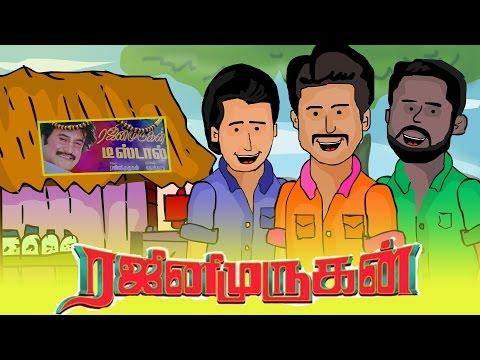 Xxx Mp4 Rajini Murugan Banana Comedy Animated Version ISHELT 3gp Sex