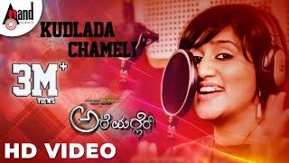 Are Marler | Kudlada Chameli | New Tulu Song Making 2017 | Supriya Lohith | Devdas Kapikad