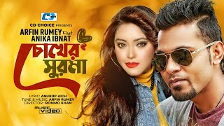 Chokher Shurma | Arfin Rumey | Anika Ibnat | Official Music Video | Bangla New Song | Full HD