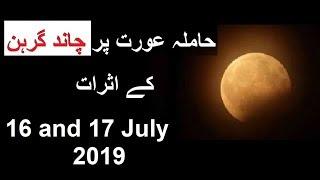 Chand Girhan & Pregnancy |Chand Grahan |Lunar Eclipse & Pregnancy