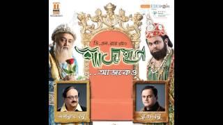 Bangla Audio Natok - Sajahan by D L Roy | Jagannath Basu, Bratya Basu
